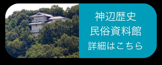 神辺歴史民族資料館 詳細はこちら