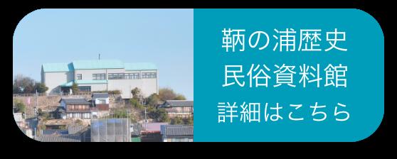 鞆の浦歴史民族資料館 詳細はこちら
