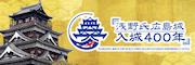 浅野氏広島城入城400年記念事業公式サイト