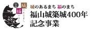 福山城築城400年記念事業公式サイト