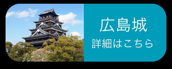 広島城 詳細はこちら